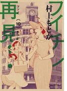 フイチン再見! 10(ビッグコミックス)
