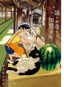 猫のお寺の知恩さん 4(ビッグコミックス)
