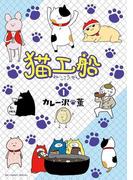 猫工船 1(ビッグコミックススペシャル)