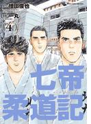七帝柔道記 4(ビッグコミックス)