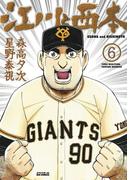 江川と西本 6(ビッグコミックス)