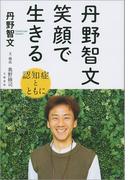丹野智文 笑顔で生きる ―認知症とともに―(文春e-book)