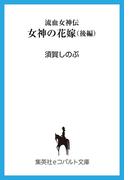 流血女神伝 女神の花嫁(後編)(コバルト文庫)