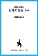 流血女神伝 女神の花嫁(中編)(コバルト文庫)