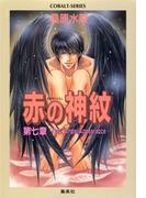 赤の神紋 第七章―Dark Angel Appearance―(コバルト文庫)