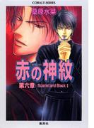 赤の神紋 第六章―Scarlet and Black II―(コバルト文庫)