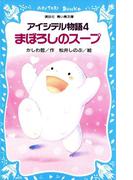 【期間限定価格】アイシテル物語(4) まぼろしのスープ(講談社青い鳥文庫 )