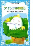 【期間限定価格】アイシテル物語(2)(講談社青い鳥文庫 )