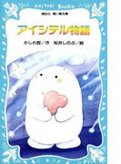 【期間限定価格】アイシテル物語(1)(講談社青い鳥文庫 )