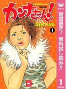 カンナさーん!【期間限定無料】 1(クイーンズコミックスDIGITAL)