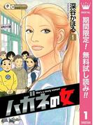 ハガネの女【期間限定無料】 1(クイーンズコミックスDIGITAL)