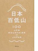 日本百低山