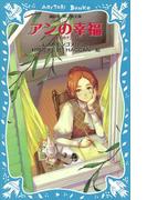 【期間限定価格】青い鳥文庫 アンの幸福 赤毛のアン(4)(講談社青い鳥文庫 )