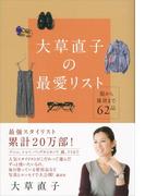 【期間限定価格】大草直子の最愛リスト 服から雑貨まで62品