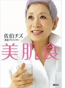 【期間限定価格】美肌食(講談社の実用BOOK)