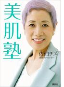 【期間限定価格】美肌塾(講談社の実用BOOK)