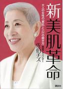 【期間限定価格】新 美肌革命 大人の女性の「素肌」と「心」の磨き方(講談社の実用BOOK)