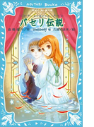 【期間限定価格】パセリ伝説 水の国の少女 memory 6(講談社青い鳥文庫 )