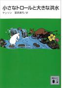 【期間限定価格】小さなトロールと大きな洪水(講談社文庫)