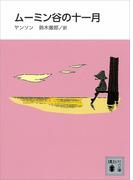 【期間限定価格】新装版 ムーミン谷の十一月(講談社文庫)