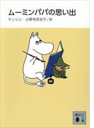 【期間限定価格】新装版 ムーミンパパの思い出(講談社文庫)