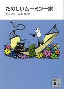 【期間限定価格】新装版 たのしいムーミン一家(講談社文庫)