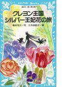 【期間限定価格】クレヨン王国 シルバー王妃花の旅(講談社青い鳥文庫 )