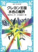 【期間限定価格】クレヨン王国 水色の魔界(講談社青い鳥文庫 )