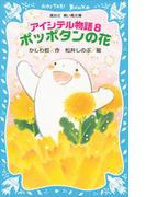 【期間限定価格】アイシテル物語(8) ポッポタンの花(講談社青い鳥文庫 )