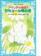 【期間限定価格】アイシテル物語(7) セミョール姫の涙(講談社青い鳥文庫 )