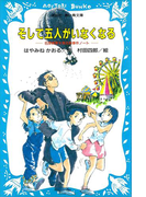 【期間限定価格】そして五人がいなくなる 名探偵夢水清志郎事件ノート(講談社青い鳥文庫 )