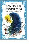 【期間限定価格】クレヨン王国月のたまご-PART4(講談社青い鳥文庫 )