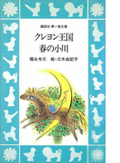 【期間限定価格】クレヨン王国春の小川(講談社青い鳥文庫 )