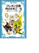 【期間限定価格】クレヨン王国月のたまご-PART8(講談社青い鳥文庫 )