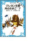 【期間限定価格】クレヨン王国月のたまご-PART7(講談社青い鳥文庫 )
