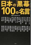 日本の「黒幕」100の名言