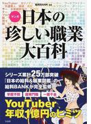 マンガ日本の珍しい職業大百科