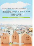 地域福祉コーディネーターの役割と実践 東京から『我が事・丸ごと』地域共生社会を切り拓く! コーディネーター座談会から