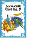 【期間限定価格】クレヨン王国月のたまご-PART5(講談社青い鳥文庫 )
