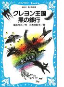【期間限定価格】クレヨン王国黒の銀行(講談社青い鳥文庫 )