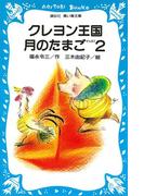 【期間限定価格】クレヨン王国月のたまご-PART2(講談社青い鳥文庫 )
