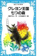 【期間限定価格】クレヨン王国七つの森(講談社青い鳥文庫 )