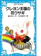 【期間限定価格】クレヨン王国の花ウサギ(講談社青い鳥文庫 )