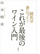 ≪期間限定 50%OFF≫【セット商品】山本昭彦のお酒入門 1-2巻セット