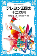 ≪期間限定 30%OFF≫【セット商品】クレヨン王国 1-24巻セット