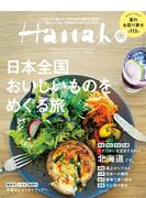 Hanako 2017年 7月27日号 No.1137 [日本全国 おいしいものをめぐる旅。]