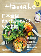Hanako 2017年 7月27日号 No.1137 [日本全国 おいしいものをめぐる旅。](Hanako)