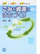ごみを資源にまちづくり 肥料・エネルギー・雇用を生む