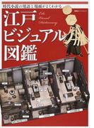 江戸ビジュアル図鑑 時代小説の用語と場面がよくわかる