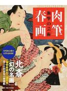 衝撃の芸術肉筆春画 葛飾北斎「幻の名画」二作品を一挙掲載